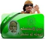 Mouammar-Gaddafi-and-Omar-Mokhtar-20120307