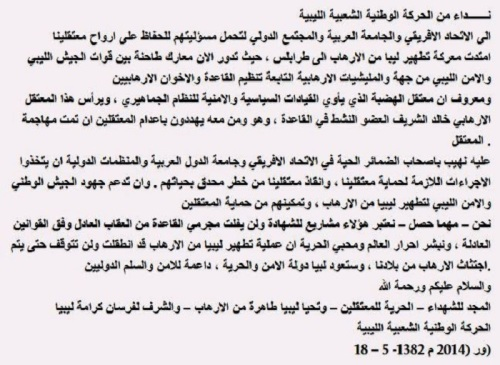 Statement-Libyan-People-s-National-Movement-700